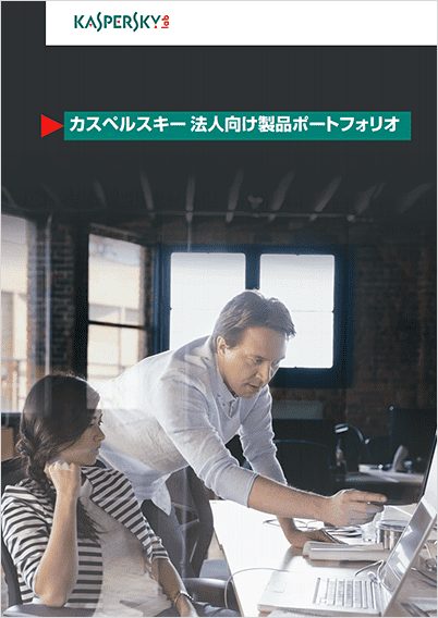 Kaspersky Security for Business ポートフォリオ