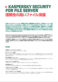 Kaspersky Security for File Server - データシート
