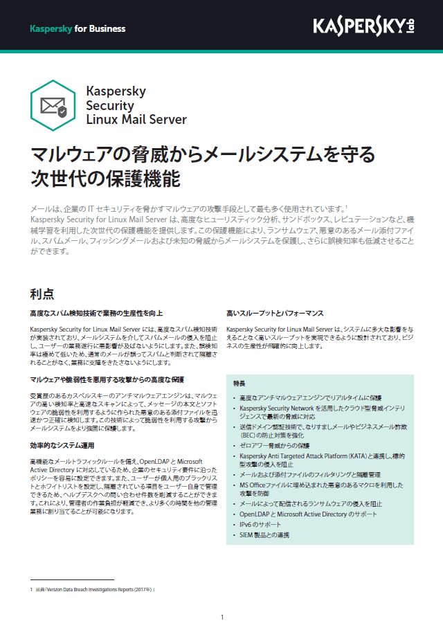KASPERSKY SECURITY FOR MAIL SERVER - データシート