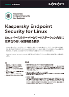KASPERSKY ENDPOINT SECURITY FOR LINUX – データシート