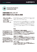 KASPERSKY ENDPOINT SECURITY FOR MAC データシート