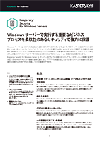 KASPERSKY SECURITY FOR WINDOWS SERVER – データシート